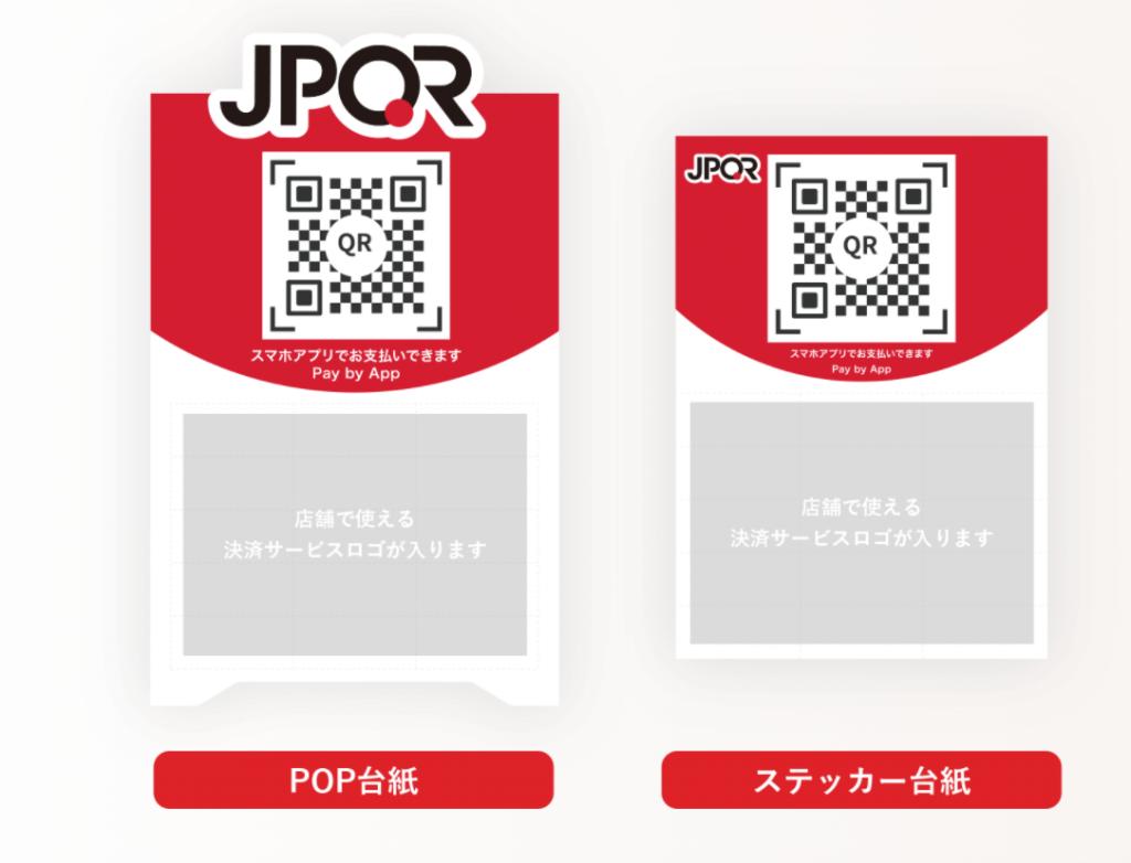 JPQRステッカー